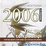 Ημερολόγιο 2006, της γης το χρυσάφι