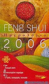 Ημερολόγιο 2006: Feng Shui