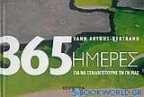 365 μέρες για να συλλογιστούμε τη Γη μας