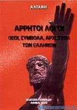 Άρρητοι λόγοι: Θεοί, σύμβολα, αρχέτυπα των Ελλήνων