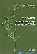 Στέφανος. Το Ολυμπιακό πνεύμα στην Αρχαία Ελλάδα
