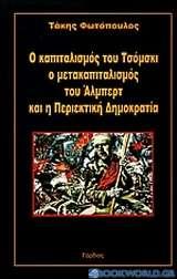 Ο καπιταλισμός του Τσόμσκι ο μετακαπιταλισμός του Άλμπερτ και η Περιεκτική Δημοκρατία