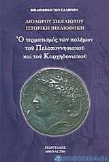 Ο τερματισμός των πολέμων του Πελοποννησιακού και του Καρχηδονιακού Ι