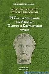 Η Σικελική Εκστρατεία των Αθηναιών. Ο Δεύτερος Καρχηδονιακός πόλεμος