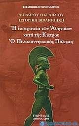 Η εκστρατεία των Αθηναίων κατά της Κύπρου. Ο Πελοποννησιακός Πόλεμος