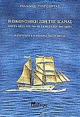 Η οικονομική ζωή της Ικαρίας από τα μέσα του 19ου ως τα μέσα του 20ου αιώνα