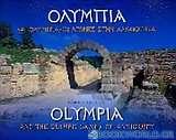 Ολυμπία και Ολυμπιακοί Αγώνες στην αρχαιότητα