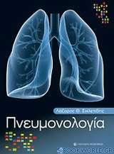 Πνευμονολογία