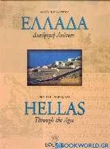 Ελλάδα διαδρομή αιώνων