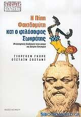 Η Πίπη Φακιδομύτη και ο φιλόσοφος Σωκράτης