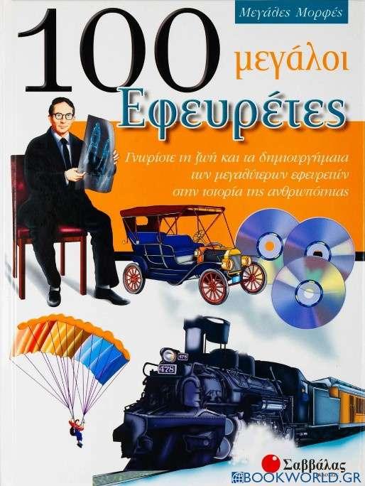 100 μεγάλοι εφευρέτες