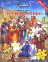 Ιστορίες από την Καινή Διαθήκη