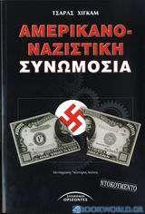 Αμερικανο-ναζιστική συνωμοσία