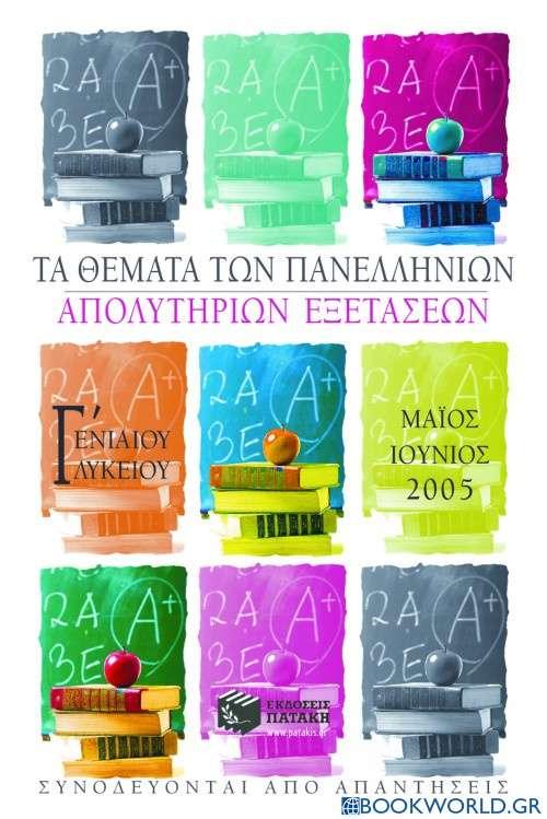 Τα θέματα των πανελληνίων απολυτηρίων εξετάσεων Γ΄ ενιαίου λυκείου Μαΐος-Ιούνιος 2005