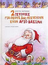 2 ιστορίες για όσους δεν πιστεύουν στον Άγιο Βασίλη
