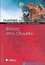 Φόνος στην Ολυμπία