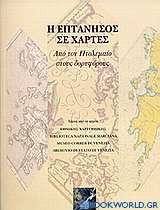 Η Επτάνησος σε χάρτες