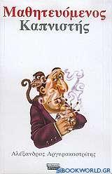 Μαθητευόμενος καπνιστής