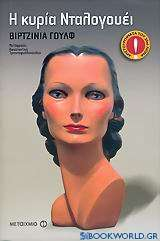 Η κυρία Νταλογουέι