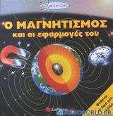 Ο μαγνητισμός και οι εφαρμογές του
