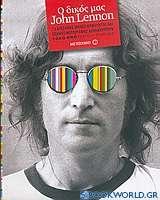 Ο δικός μας John Lennon