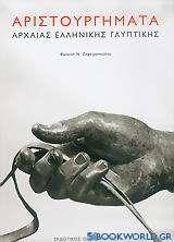 Αριστουργήματα αρχαίας ελληνικής γλυπτικής