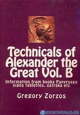 Περι τεχνικών Μεγάλου Αλεξάνδρου