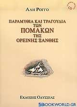 Παραμύθια και τραγούδια των Πομάκων της ορεινής Ξάνθης