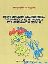 Μείζον σύμπλεγμα ιστοσυμβατότητας του ανθρώπου (MCH) και νοσήματα του βλεννογόνου του στόματος