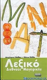 Λεξικό διεθνούς μαγειρικής