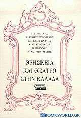 Θρησκεία και θέατρο στην Ελλάδα