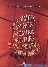 Παροιμίες, γνωμικά, παροιμιώδεις φράσεις