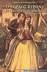Ο λόρδος Βύρων και η κόρη των Αθηνών