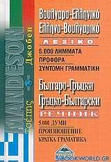 Βουλγαρο-ελληνικό, ελληνο-βουλγαρικό λεξικό τσέπης
