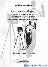 Ένας μικρός οδηγός για τα λευκώματα και τα θεωρητικά-τεχνικά βιβλία των διεθνών ελλήνων φωτογράφων