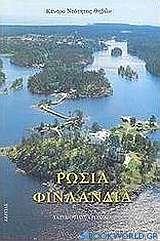 Ρωσία Φιλανδία