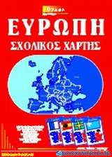 Ευρώπη σχολικός χάρτης
