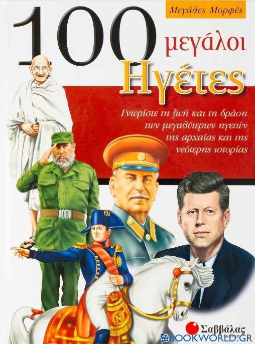 100 μεγάλοι ηγέτες