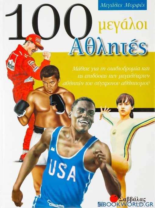 100 μεγάλοι αθλητές