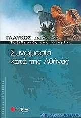 Συνωμοσία κατά της Αθήνας