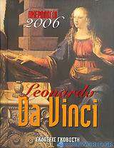Ημερολόγιο 2006: Leonardo Da Vinci