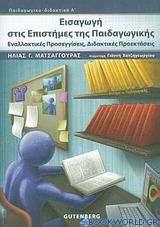 Εισαγωγή στις επιστήμες της παιδαγωγικής