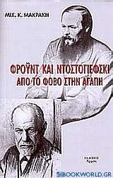 Φρόυντ και Ντοστογιέφσκι. Από τον φόβο στην αγάπη