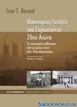 Οικονομική ιστορία του ευρωπαϊκού 20ού αιώνα