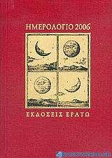 Ημερολόγιο 2006