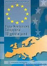 Ευρω-Μεσογειακή συνεργασία 10 χρόνια μετά
