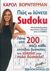 Πώς να λύνετε Sudoku