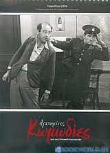 Αγαπημένες κωμωδίες από τον ελληνικό κινηματογράφο: Ημερολόγιο 2006