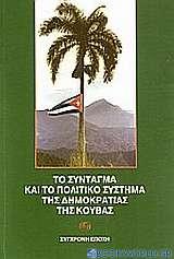 Το σύνταγμα και το πολιτικό σύστημα της δημοκρατίας της Κούβας