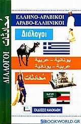 Ελληνο-αραβικοί, αραβο-ελληνικοί διάλογοι
